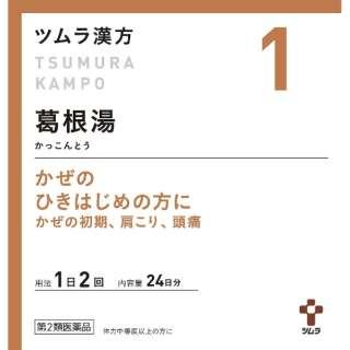 【第2類医薬品】 ツムラ漢方葛根湯エキス顆粒A(48包)〔漢方薬〕
