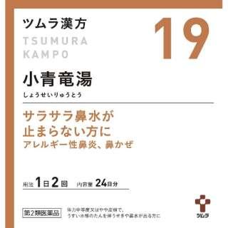 【第2類医薬品】 ツムラ漢方小青竜湯エキス顆粒(48包)〔漢方薬〕
