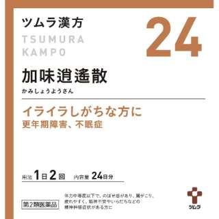 【第2類医薬品】 ツムラ漢方加味逍遙散エキス顆粒(48包)〔漢方薬〕