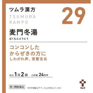 【第2類医薬品】 ツムラ漢方麦門冬湯エキス顆粒(48包)〔漢方薬〕