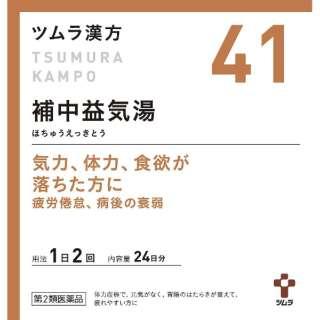 【第2類医薬品】 ツムラ漢方補中益気湯エキス顆粒(48包)〔漢方薬〕