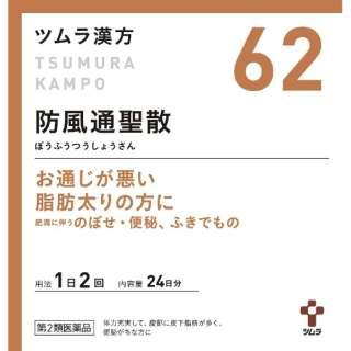 【第2類医薬品】 ツムラ漢方防風通聖散エキス顆粒(48包)〔漢方薬〕
