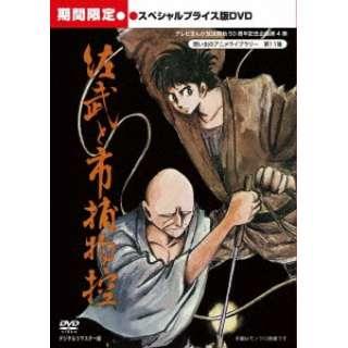 想い出のアニメライブラリー 第11集 佐武と市捕物控 スペシャルプライス版DVD<期間限定> 【DVD】