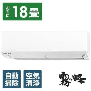 MSZ-L5618S-W エアコン 2018年 霧ヶ峰 Lシリーズ ウェーブホワイト [おもに18畳用 /200V]