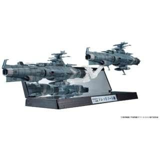 輝艦大全 1/2000 宇宙戦艦ヤマト2202 愛の戦士たち 地球連邦主力戦艦 ドレッドノート級 2隻セット