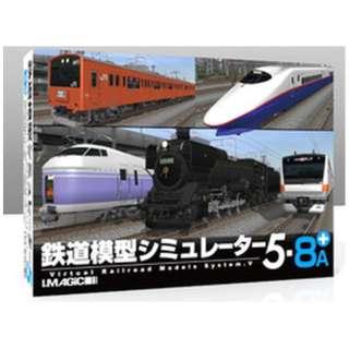 〔Win版〕 鉄道模型シミュレーター 5 -8A+ [Windows用]