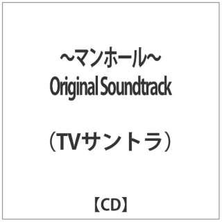 TVサントラ:-マンホール-Original Sound Track 【CD】