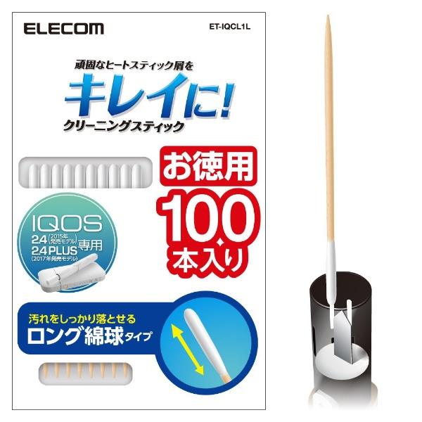 エレコム 電子タバコアクセサリ/IQOS/クリーニングスティック/100本り ET-IQCL1L 1個 ELECOM