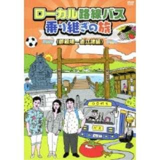 ローカル路線バス乗り継ぎの旅 ≪御殿場~直江津編≫ 【DVD】