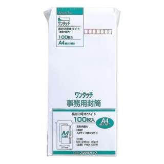[封筒] ワンタッチ事務用封筒 長形3号 A4 3つ折り ホワイト 100枚 PNO-138W
