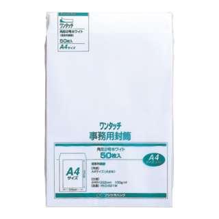 [封筒] ワンタッチ事務用封筒 角2号 A4 ホワイト 50枚 PKO-521W