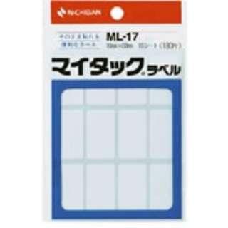 フリーラベル 一般無地ラベル 手書き用 マイタック ML-17 [15シート /12面]