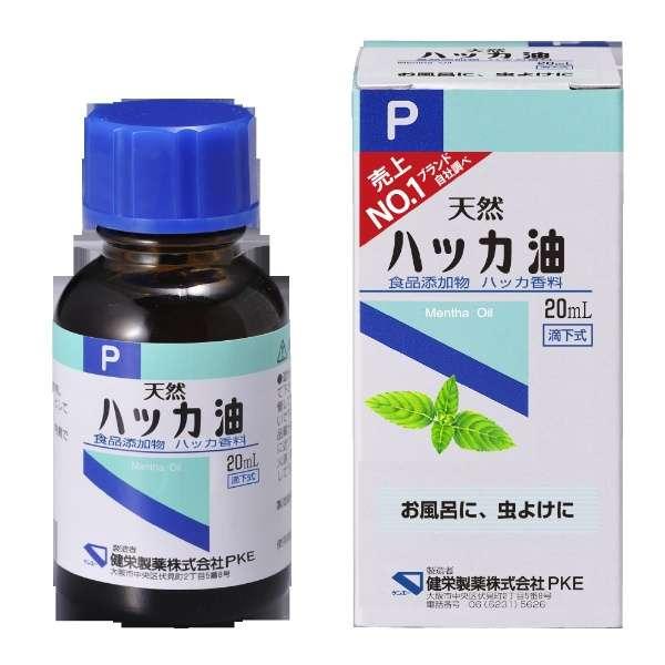 ハッカ油P20mL