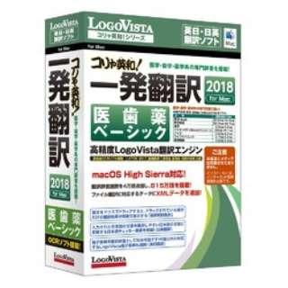 〔Mac/メディアレス〕 コリャ英和!一発翻訳 2018 医歯薬ベーシック [Mac用]