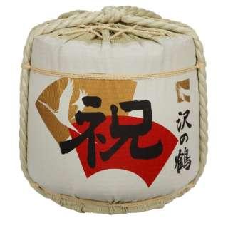 沢の鶴 純米 祝印 本荷 菰樽 18L【日本酒・清酒】