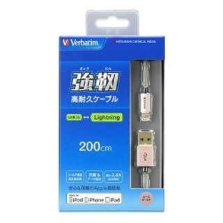 [ライトニング] 充電&データ転送対応 強靭ケーブル 2m [2.0m]