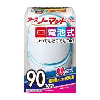 アース ノーマット電池式 90日セット ホワイトブルー(1組)〔蚊取り用品〕