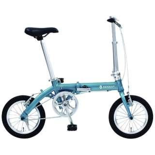 14型 折りたたみ自転車 ルノー ライト8 AL140(ラグーンブルー/シングルシフト) 11263-35 【組立商品につき返品不可】