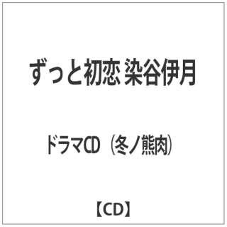 ずっと初恋 染谷伊月 【CD】