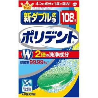 ポリデント 入れ歯洗浄剤 新ダブル洗浄 108錠