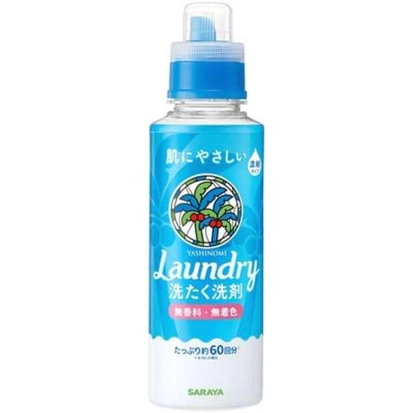 ヤシノミ 洗たく洗剤濃縮タイプ (1本) 〔衣類用洗剤〕