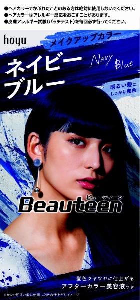 Beauteen(ビューティーン) メイクアップカラー Nブルー(1個)〔ヘアアラー