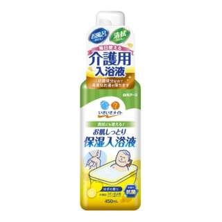 いきいきメイト お肌しっとり 保湿入浴液 ゆずの香り (450ml) 〔入浴剤〕