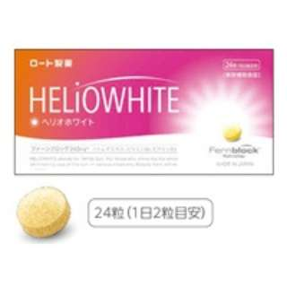 ヘリオホワイト(24粒)