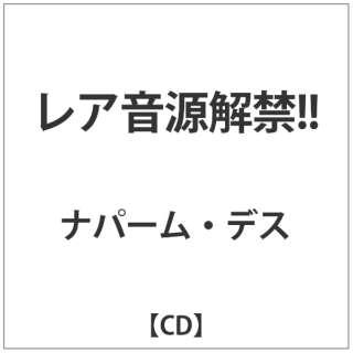 ナパーム・デス/ レア音源解禁!! 【CD】