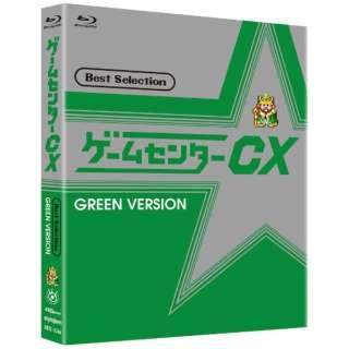 ゲームセンターCX ベストセレクション Blu-ray 緑盤 【ブルーレイ】