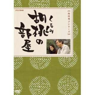 胡桃の部屋 【DVD】