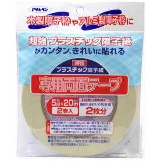 UV超強プラスチック障子紙テープ 5mmX20m (2巻入)