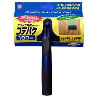 可変タイプコテバケ180mm