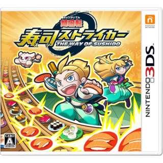 超回転 寿司ストライカー The Way of Sushido 【3DS】