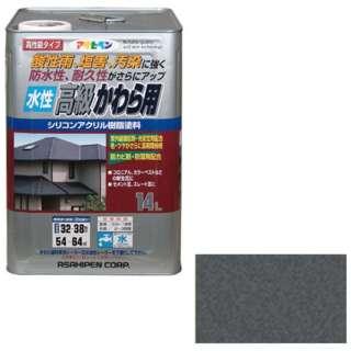 水性高級かわら用 14L (銀黒)