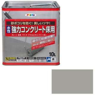 水性 コンクリート床用 10L (ライトグレー)