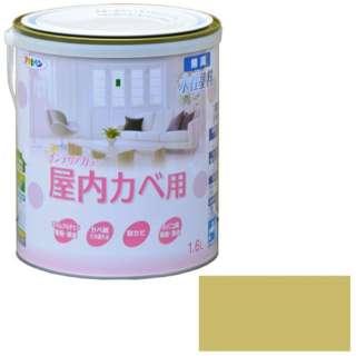 NEW水性インテリアカラー屋内カベ 1.6L (ビスケット)