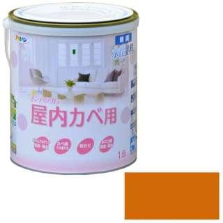 NEW水性インテリアカラー屋内カベ 1.6L (パンプキン)