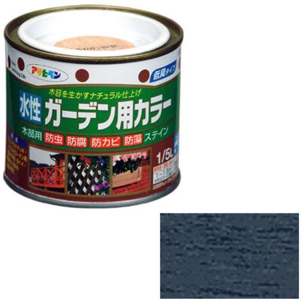 アサヒペン 水性ガーデン用カラー オリエントブルー 1/5L