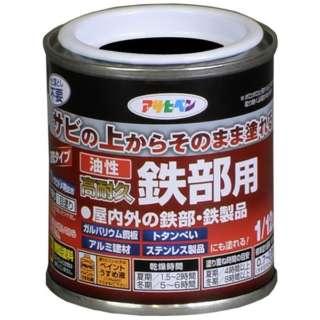 油性高耐久鉄部用 1/12L (黒)