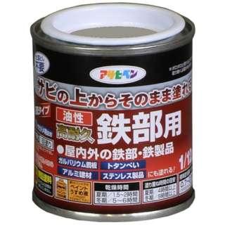 油性高耐久鉄部用 1/12L (ライトグレー)