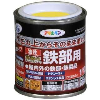 油性高耐久鉄部用 1/12L (黄色)