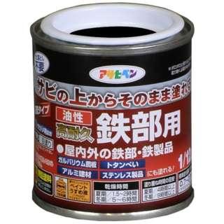 油性高耐久鉄部用 1/12L (ツヤ消し黒)
