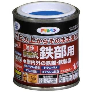 油性高耐久鉄部用 1/12L (青)