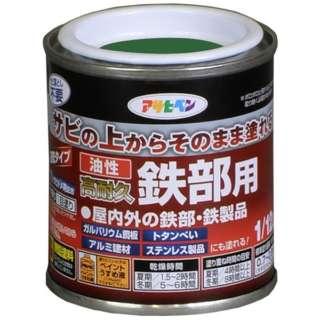 油性高耐久鉄部用 1/12L (グリーン)