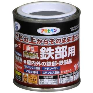 油性高耐久鉄部用 1/12L (グレー)