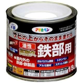 油性高耐久鉄部用 1/5L (白)