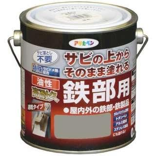 油性高耐久鉄部用 0.7L (ライトグレー)
