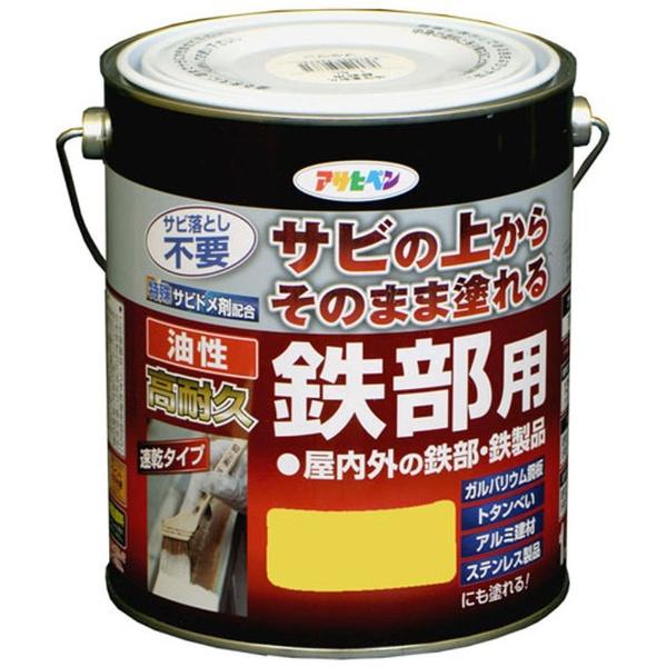 アサヒペン 油性高耐久鉄部用 1.6L (黄色) 9017892