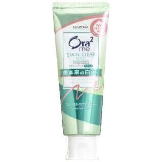 Ora2 me(オーラツーミー) ステインクリア ペースト マイルドフローラルホワイトティー 〔歯磨き粉〕